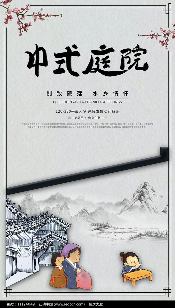 中国风中式庭院海报图片