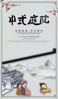中国风中式庭院海报