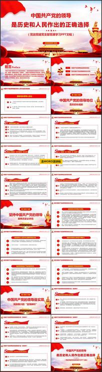 中国共产党的领导是历史和人民正确选择党课PPT