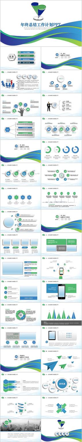 中国医药集团总结报告PPT模板