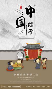 中国院子中国风海报