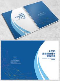 中式画册封面设计