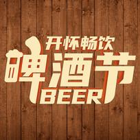 原创橙色啤酒节活动立体字