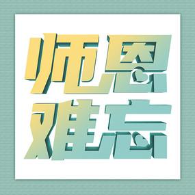 原创绿色清新教师节立体字