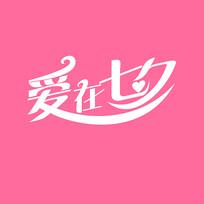 爱在七夕艺术字设计
