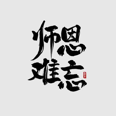 教师节之师恩难忘中国风书法毛笔艺术字