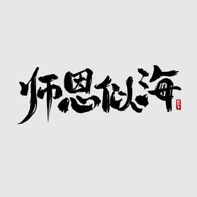 教师节之师恩似海中国风书法毛笔艺术字