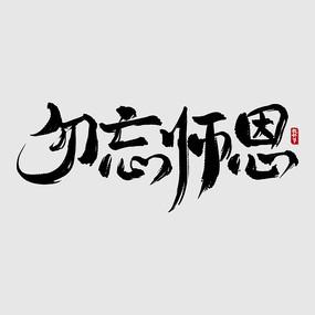 教师节之勿忘师恩中国风书法毛笔艺术字