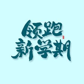 领跑新学期书法毛笔艺术字