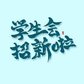 学生会招新啦书法毛笔艺术字
