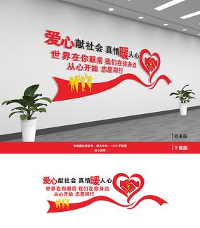 爱心企业社区志愿者服务文化墙