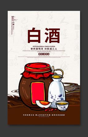 白酒宣传海报设计