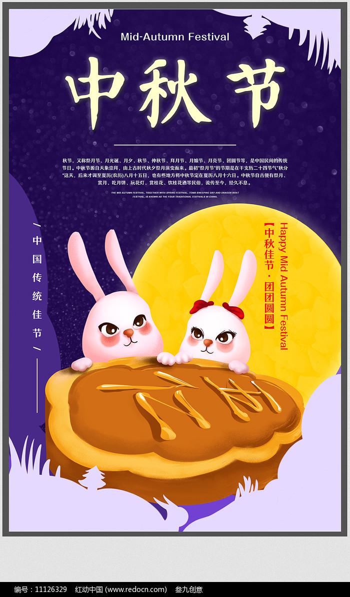 八月十五中秋节佳节宣传海报图片