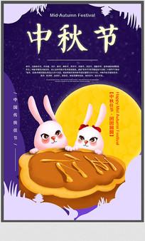 八月十五中秋节佳节宣传海报