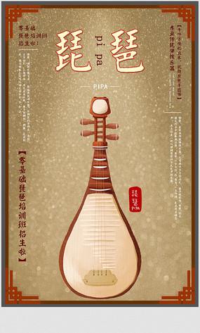 传统拨乐器琵琶培训宣传海报