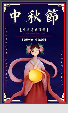传统佳节中秋节海报