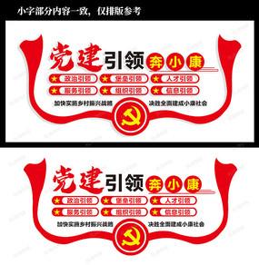 党建引领奔小康标语文化墙