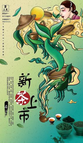 大气茶道文化新茶上市展板海报