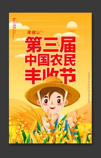 第三届中国农民丰收节宣传海报设计