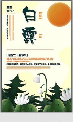 二十四节气白露宣传海报