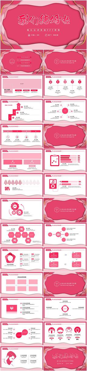 粉色婚礼策划PPT模板