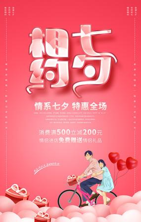 粉色浪漫相约七夕情人节促销海报设计