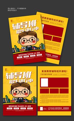 辅导班招生宣传海报设计