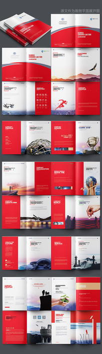 高端红色企业宣传画册设计