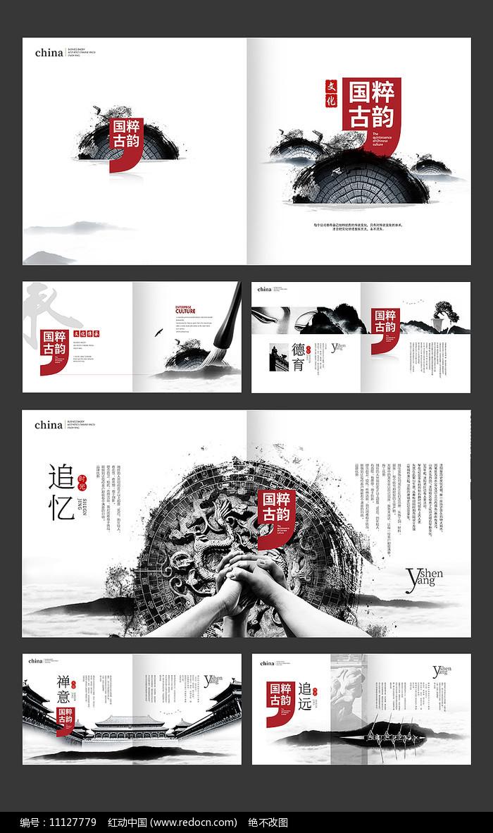 高端中国风水墨画册设计图片