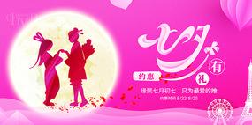 红色大气约惠七夕节有礼海报