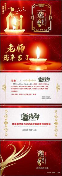 红色喜庆感恩教师节电子贺卡邀请函PPT