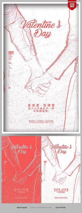 简约创意七夕情人节宣传海报设计