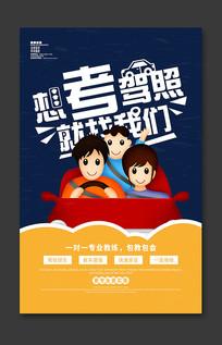 驾校招生宣传海报设计
