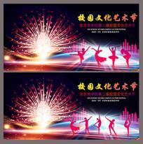 精美校园文化艺术节舞台背景板设计