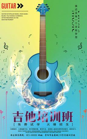 吉他培训班招生宣传海报