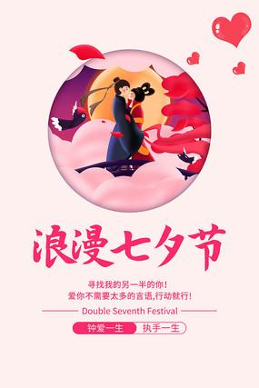 浪漫七夕节宣传海报