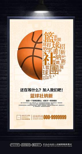 篮球社团纳新海报设计