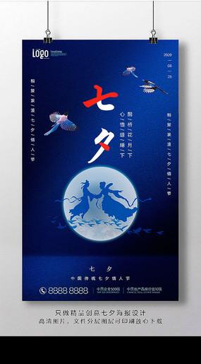 蓝色大气七夕节海报设计