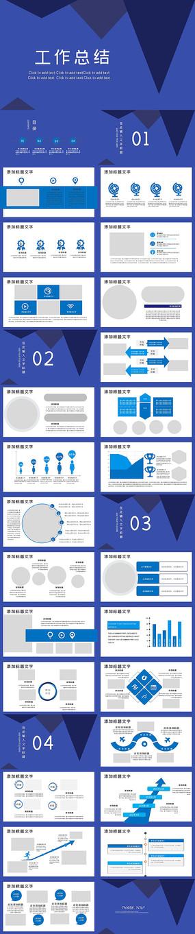 蓝色工作计划述职报告PPT模板