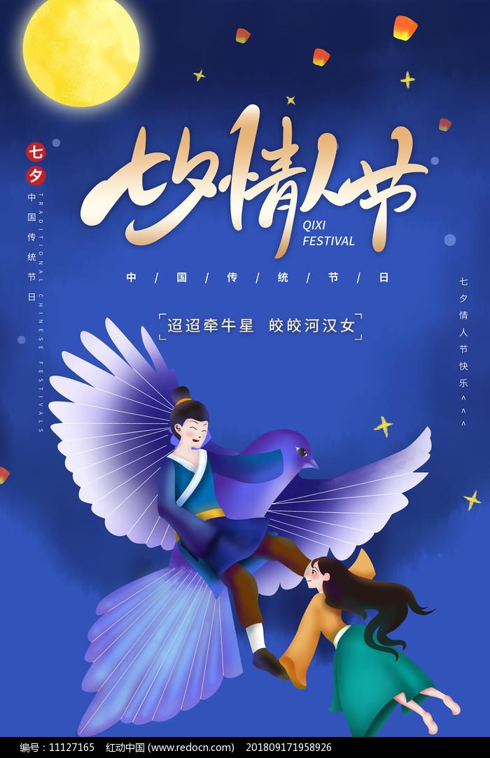 蓝色七夕情人节海报图片