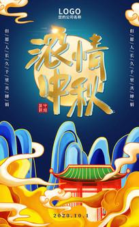 蓝色手绘中国风中秋海报