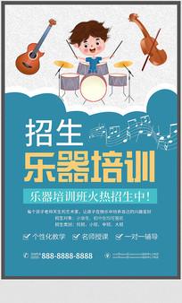 乐器培训宣传海报
