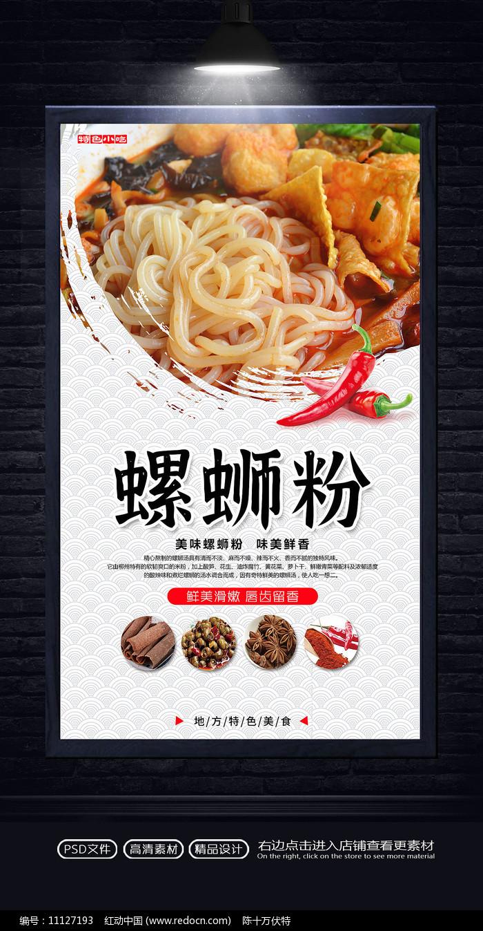 螺蛳粉美食宣传海报图片