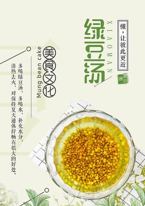 绿豆汤美食文化海报