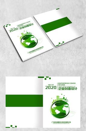 绿色环保画册封面设计