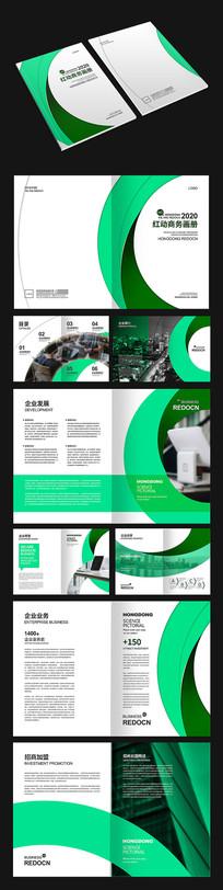 绿色商务画册设计