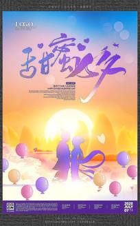 清新古典七夕情人节海报
