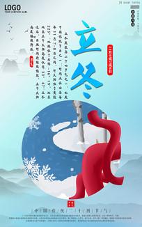 清新中国传统24节气之立冬海报