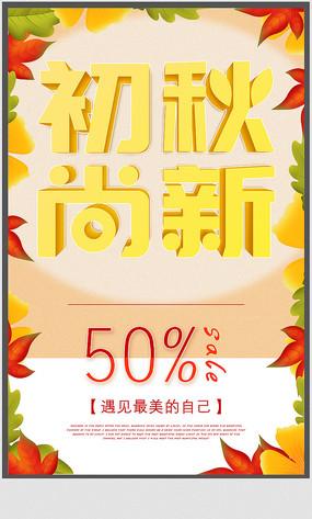 秋季上新促销宣传海报