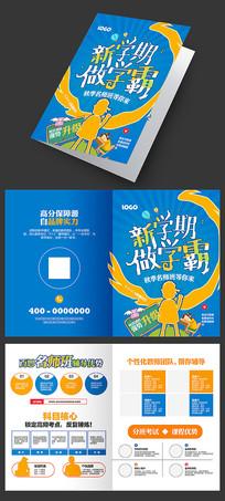 秋季招生折页宣传单设计模板